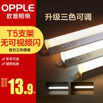 支架灯8w16wt8米超亮1.2一体化日光灯管全套t8灯管led飞利浦飞凡