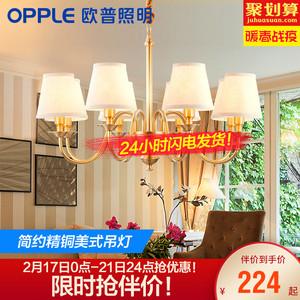 欧普照明美式吊灯客厅灯全铜灯餐厅卧室现代简约大气灯具DD