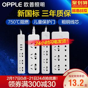 欧普智能排插插座usb多功能插排多孔接线家用安全电源插线板品牌