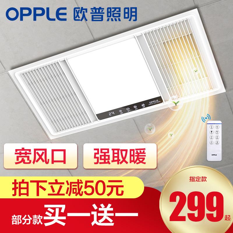 欧普照明风暖浴霸灯取暖家用排气扇一体集成吊顶卫生间暖风机S