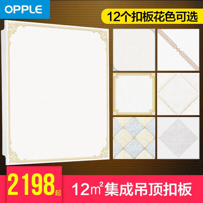 欧普OPPLE集成吊顶扣板模块12㎡扣板套餐厨房卫生间KB欧普