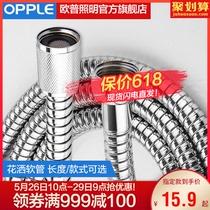 OPPLE欧普花洒软管淋雨喷头支架座淋浴莲蓬头配件不锈钢PCV水管Q