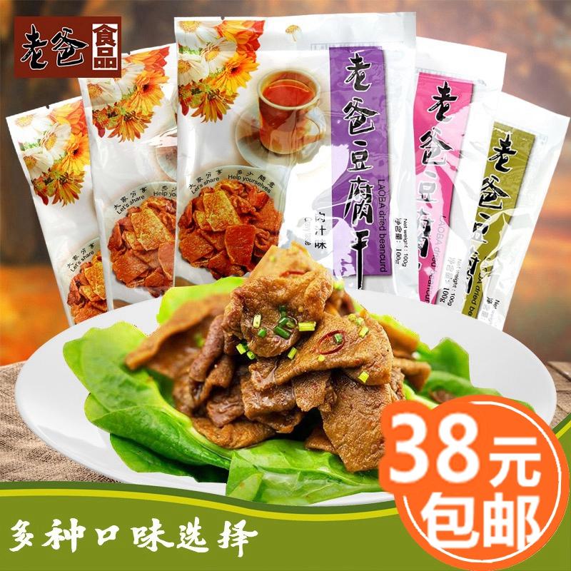 浙江特产老爸豆腐干风味小吃豆制品肉汁味100g休闲零食豆腐干豆皮