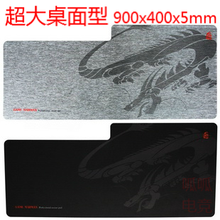 Game crazy troll scorpion oversized mouse pad mouse pad mouse pad CF DOTA 900X400 the desktop side