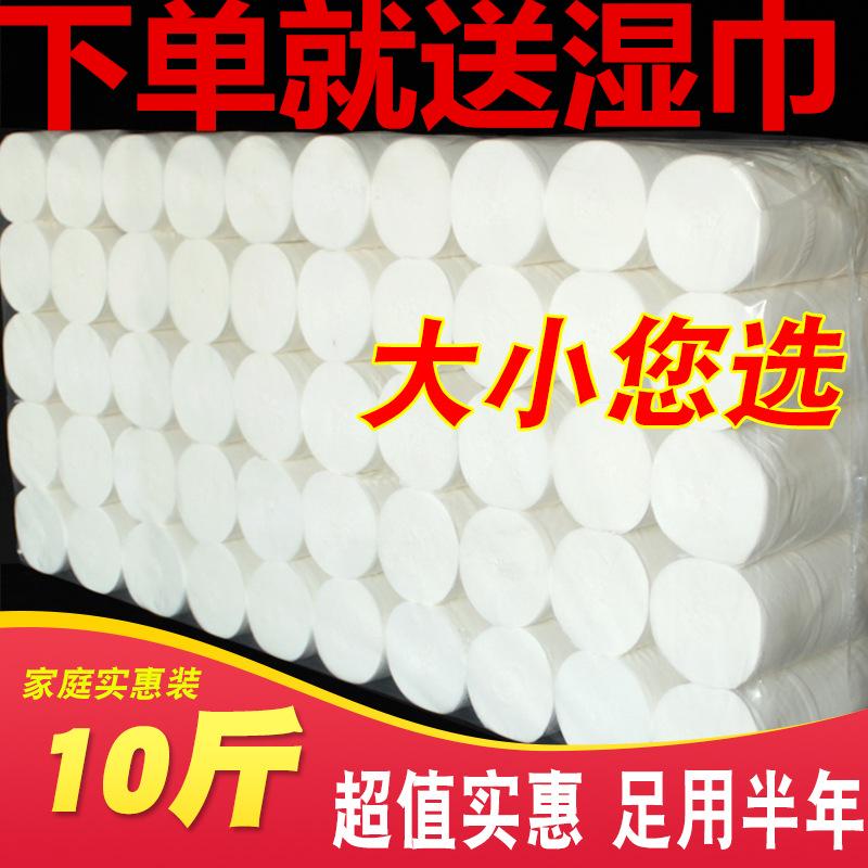 Coreless roll paper 10 kg toilet paper whole box batch household tissue roll paper household toilet paper toilet paper affordable