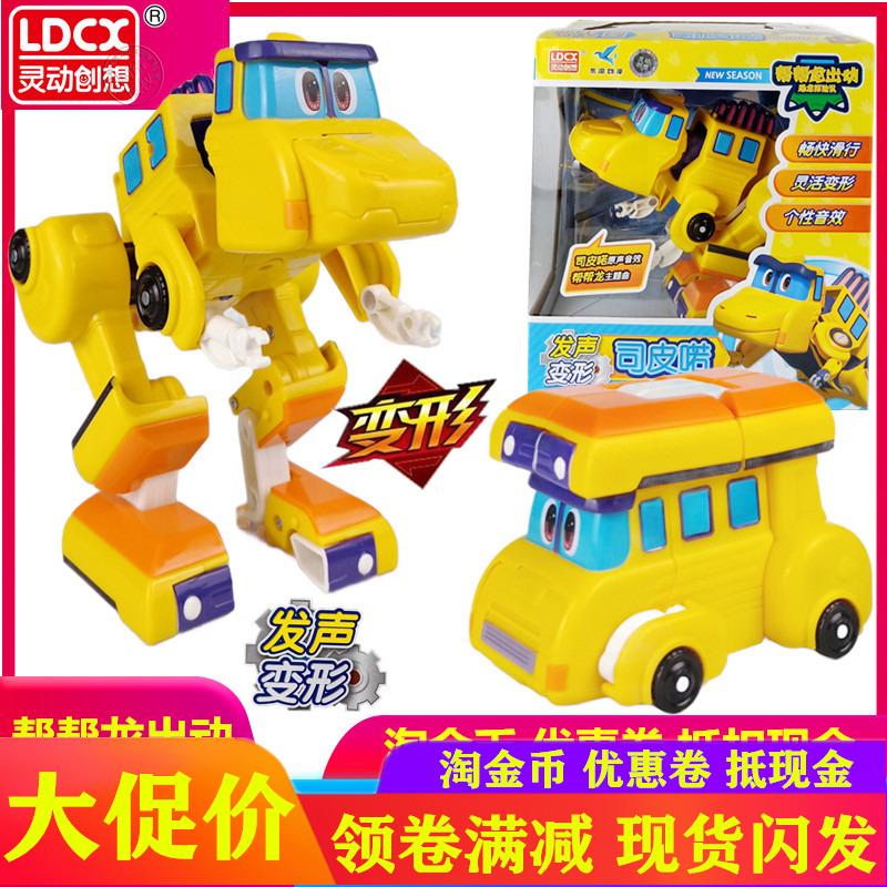 灵动创想新款帮帮龙出动儿童发声变形玩具司皮喏恐龙变形巴士玩具