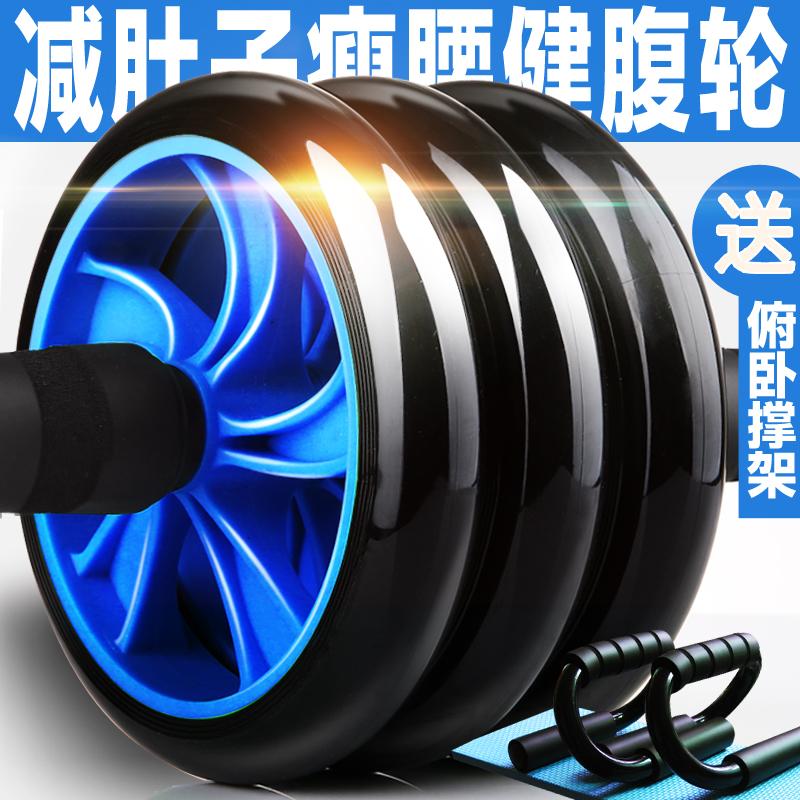 健腹轮腹肌轮初学者收瘦腰腹轮滚轮男女减肥健腹器健身器材家用