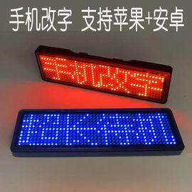 蓝牙LED胸牌显示屏定制发光胸卡充电滚动走字代驾工号牌手机改字