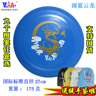 Chinese international standard disc Ultimate Frisbee teenagers Frisbee 175g 27cm diameter