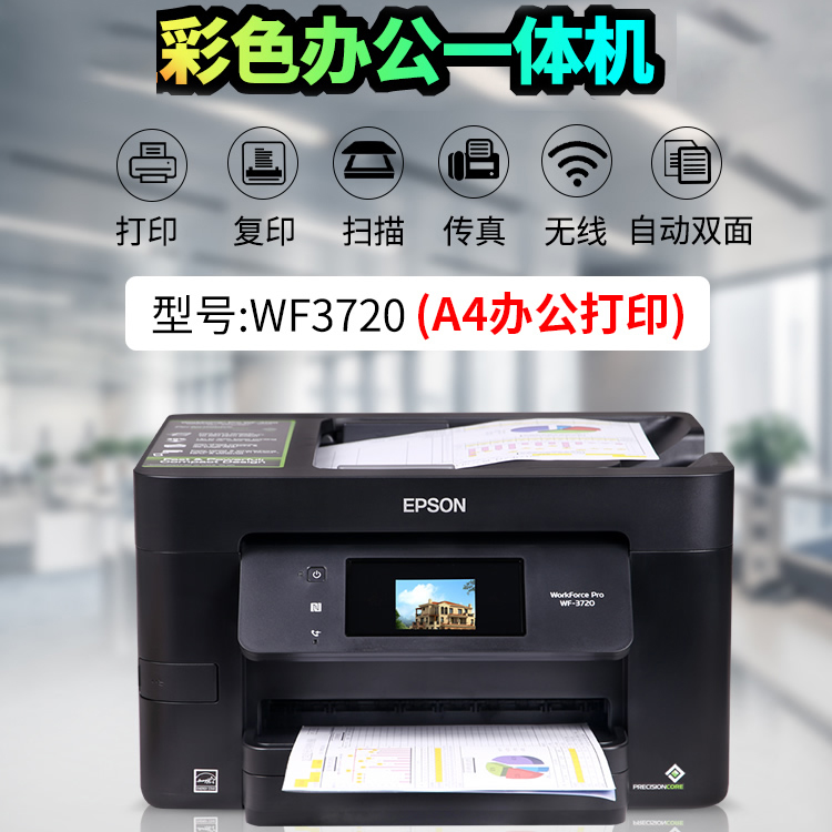 Epson wf3720 color home small printer copier all in one machine family students wireless wf2750