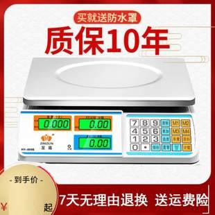 电子称商用小型便携式防水市场方便双屏数码平盘秤电了秤有声台秤