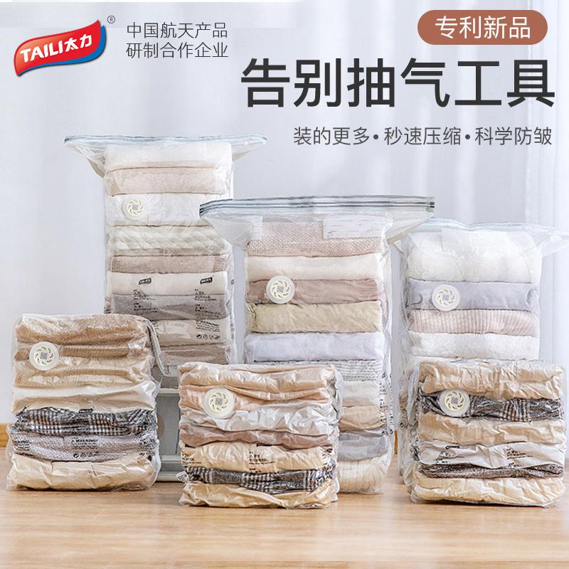 太力真空压缩袋收纳袋子密封整理袋抽气棉被被子衣物家用衣服神器