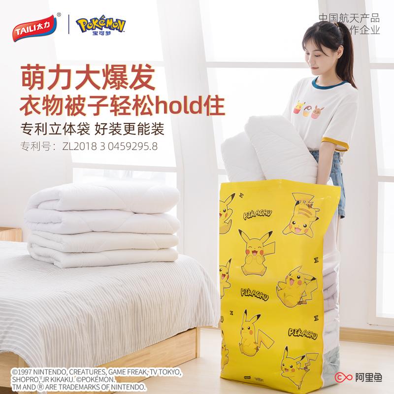 太力立体免抽气真空压缩袋特大号包装整理衣物衣服被子棉被收纳袋