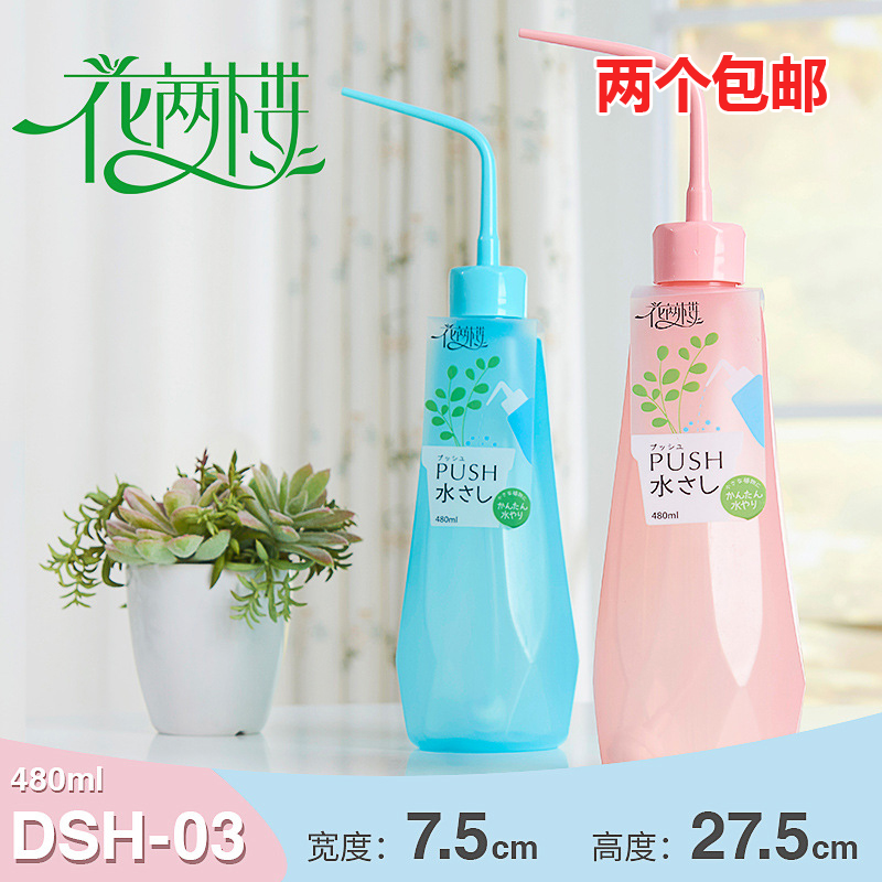 Household watering pot green plant potted plant fleshy long beaked watering bottle with pump watering device horticultural supplies package