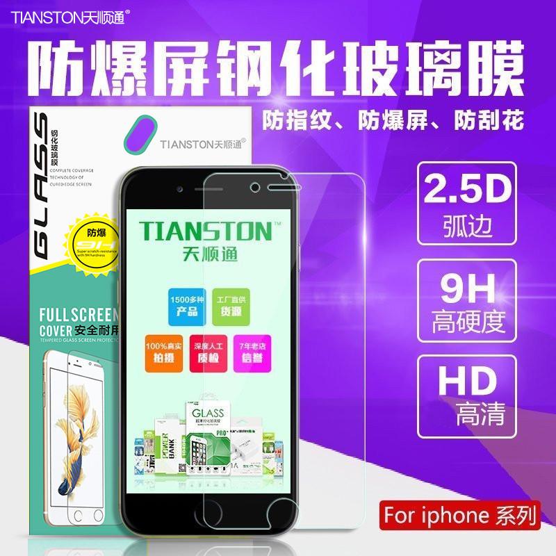 适用苹果7/6S puls 5/SE 4S钢化玻璃膜 iPhone高清防爆贴膜批发