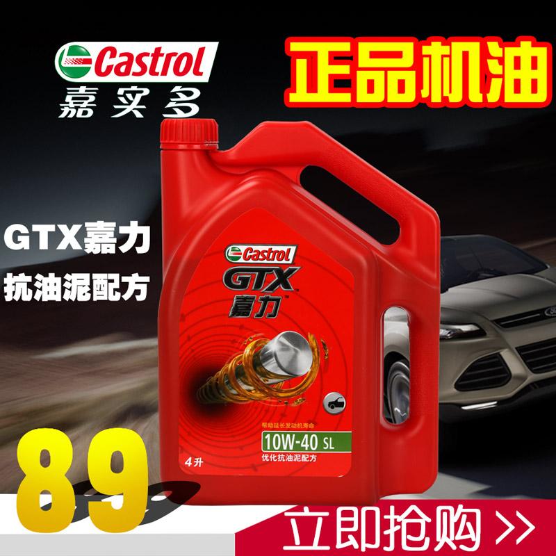 正品嘉��Castrol多�t嘉力10W-40 汽�保�B�C油��滑油�V物�|�C油4L