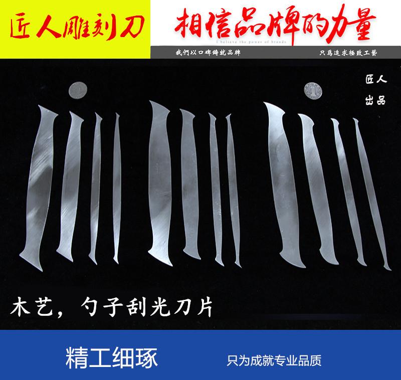 挖勺抛光刀片红木家具刮刀 刮刀片 刮片刮板刮花刀 刮磨工具开刃