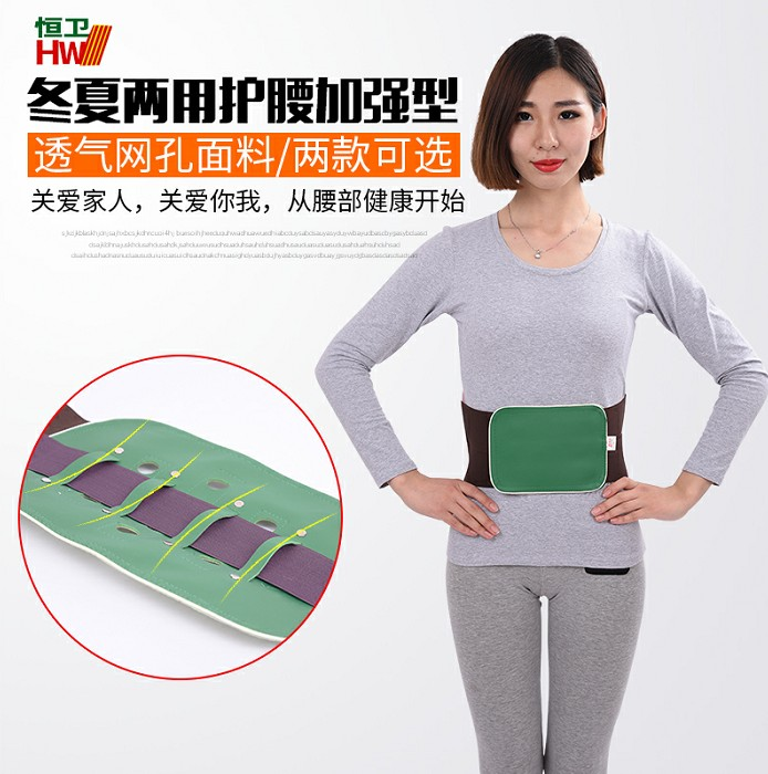 Winter and summer dual purpose steel plate belt waist girth fixed belt to keep warm and prevent cold low back pain waist support low back pain for men and women