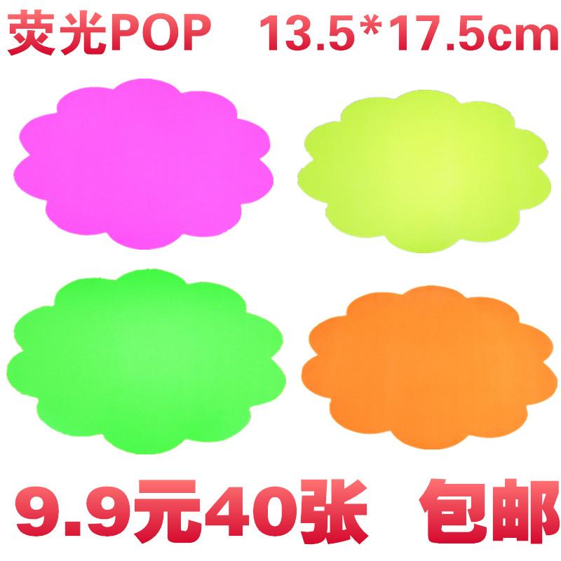 Бесплатная доставка флуоресценция взрыв паста цвет обозначенная цена знак POP реклама бумага информационно цена карты 13*17cm