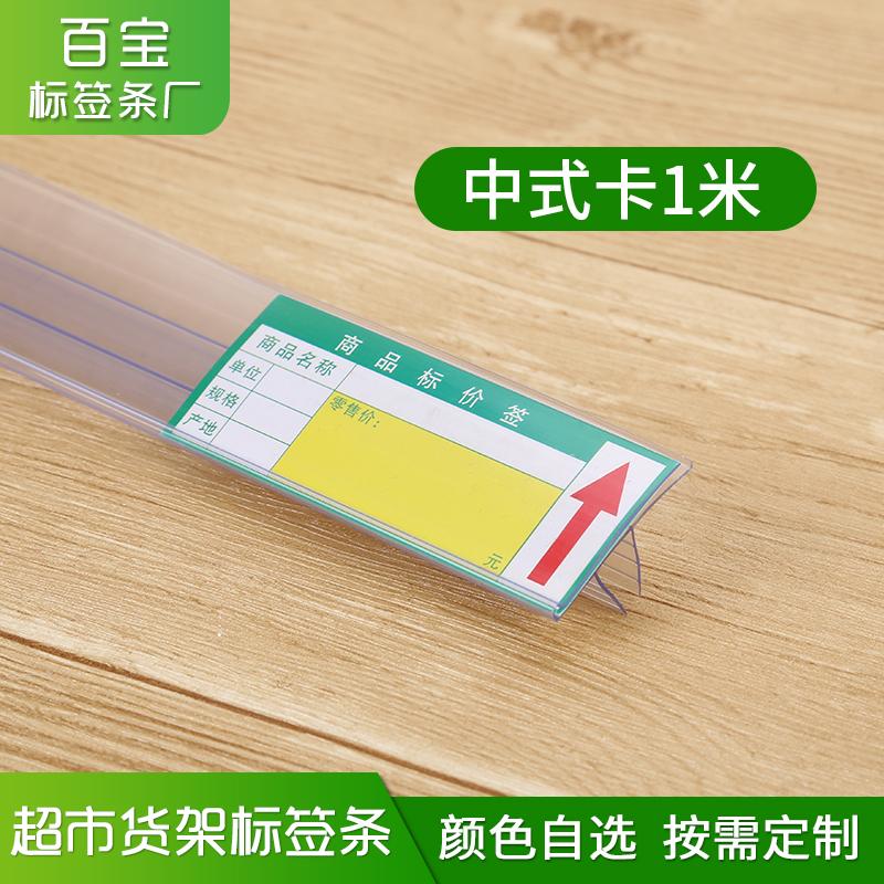 药店玻璃卡条仓库货架标签条卡条超市价格条标价条中卡式1米长