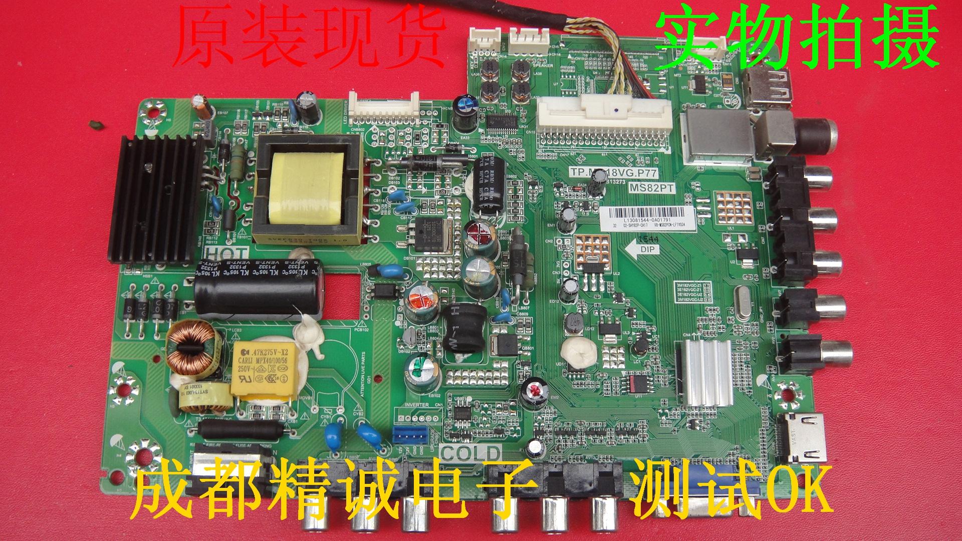 原装TCL L32C11 液晶电视配件主板 TP.MS18VG.P77 配LVW320CSOT