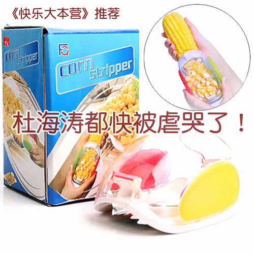 家用小型削玉米刀脱粒机神器快速手动剥玉米器拨玉米刨粒器剥离器