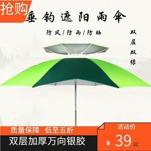 钓鱼伞大钓伞 2.4米万向加厚防晒防雨三折叠雨伞户外遮阳双层钓伞