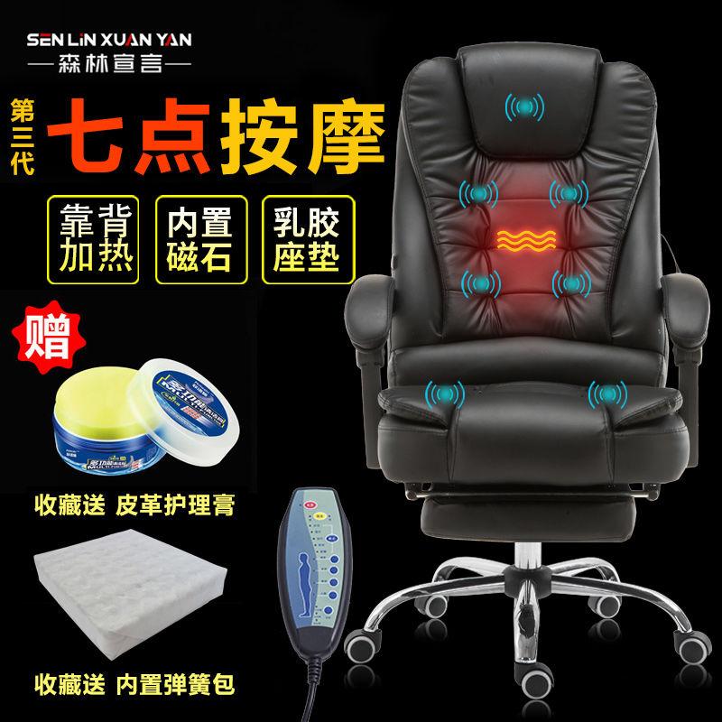 电脑椅家用办公椅子可躺老板椅升降转椅按摩搁脚真皮午休椅凳