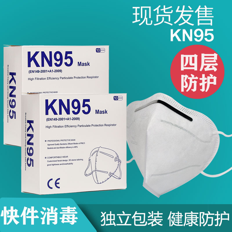 Mask kn95 spot nose mask dustproof and breathable industrial dust grinding haze disposable N95 for men and women