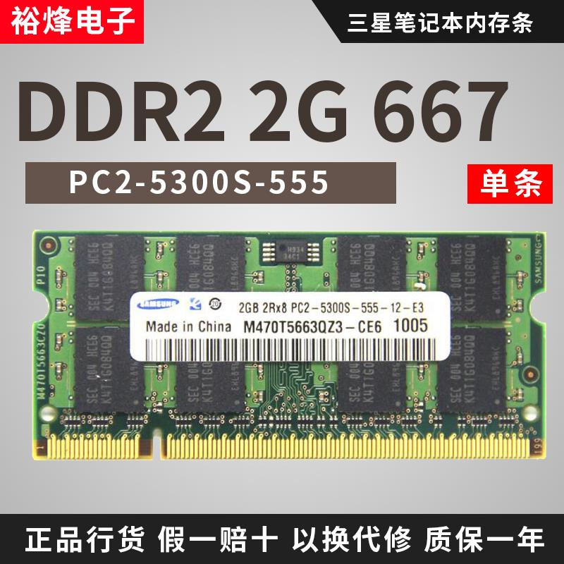三星 DDR2 666 667 2g二代 笔记本电脑内存条PC2-5300S 2GB内存条