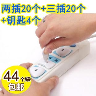 儿童插座保护盖 钥匙款 宝宝防触电 儿童防护盖安全塞电源插孔套