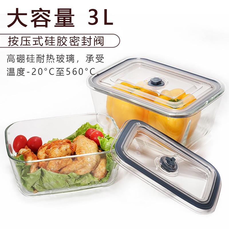 (用26元券)玻璃长方形密封带盖玻璃碗保鲜盒