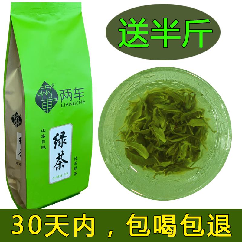 绿茶2019新茶日照两车绿茶春茶茶叶500g高山云雾礼盒散装浓香炒青