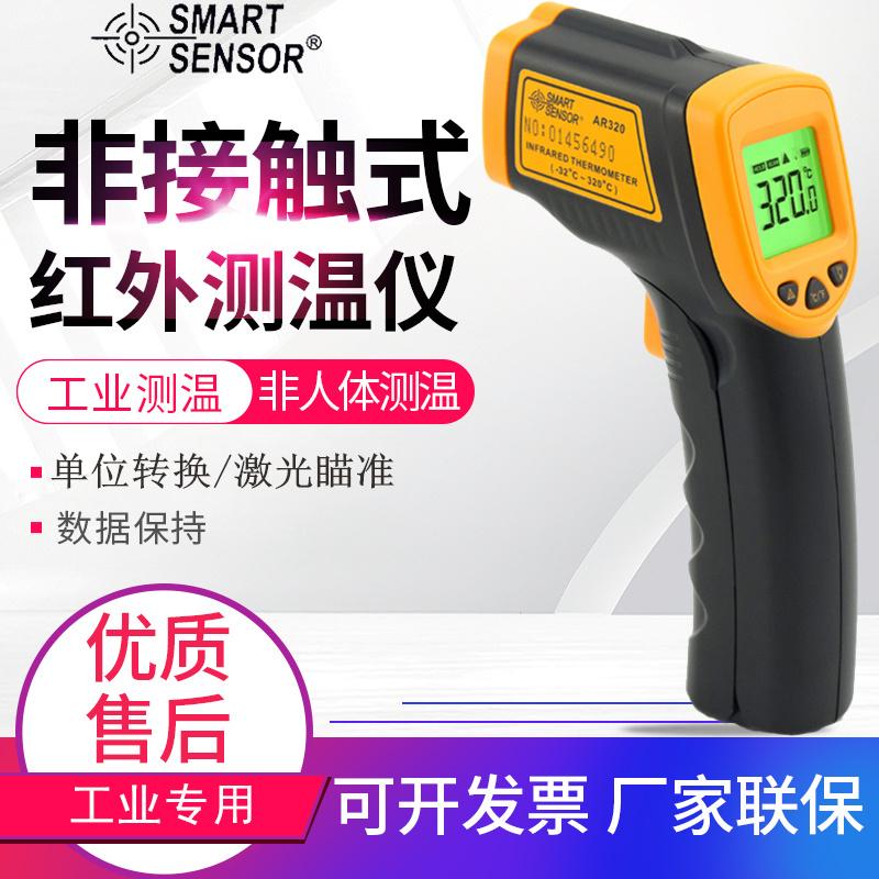 希玛红外线测温仪工业手持式家用高温油温测温枪电子温度计AR320+