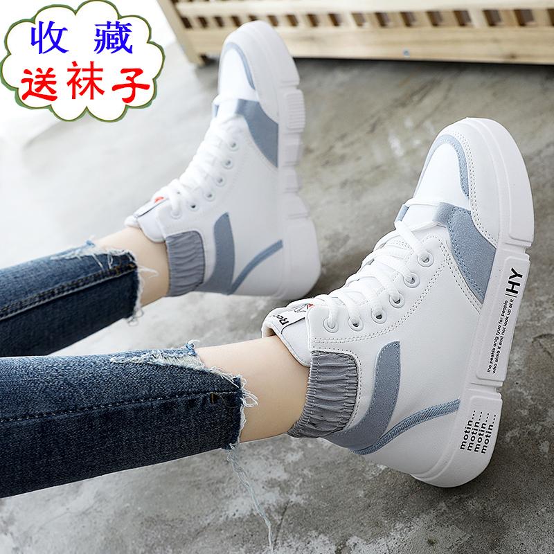 高帮鞋2019新款秋季百搭小白鞋子