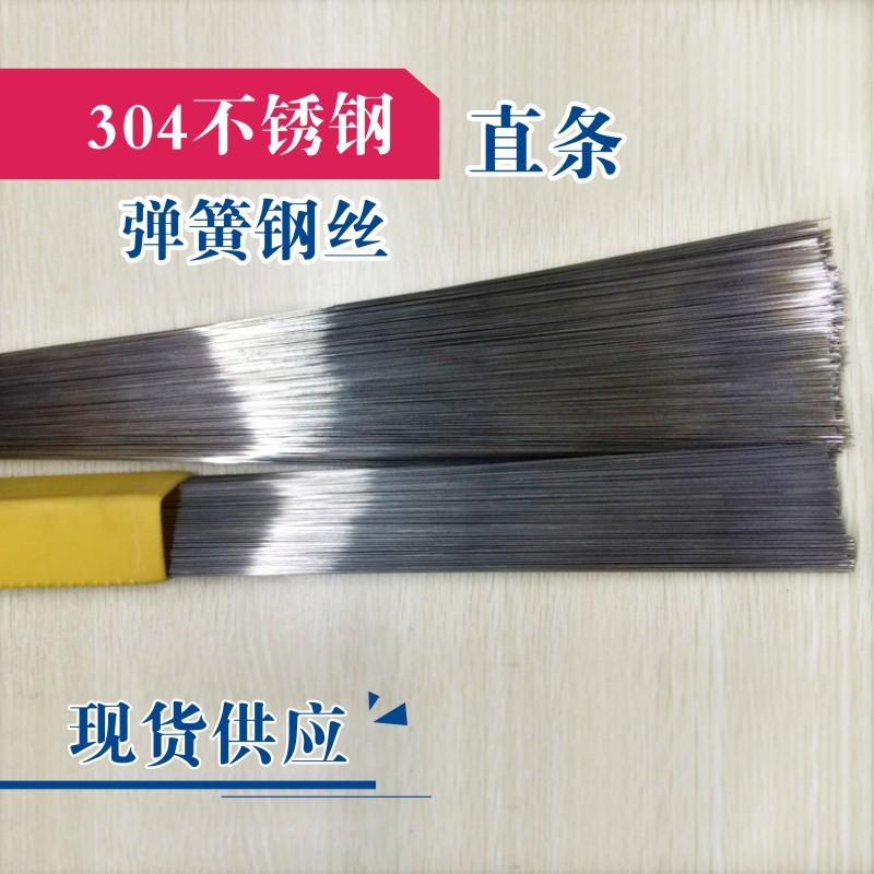 304 нержавеющей стали весна провод / весна провод прямо / жесткий провод / провод / сталь линия /0.2mm--4mm