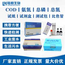 陆恒生物COD氨氮总磷总氮快速检测试纸共立测试包比色管试剂盒
