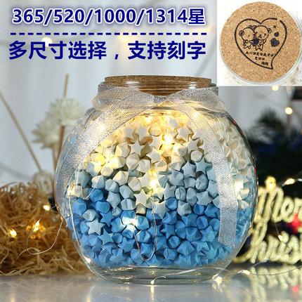 幸运星折纸玻璃许愿瓶成品纸鹤瓶生日七夕情人礼品送男女朋友同学
