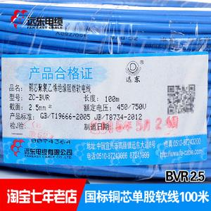 远东电线电缆国标家装家用BVR2.5平方单芯多股铜芯软线100米