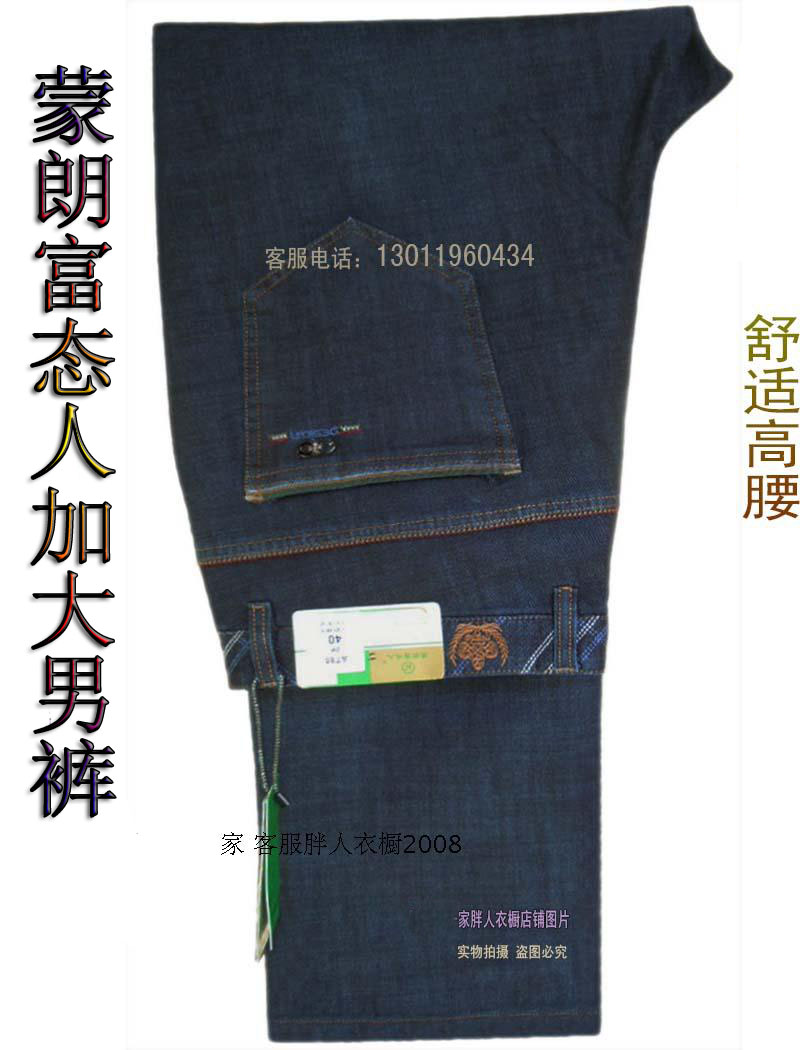 Autumn and winter new product menglang rich man at85 high waist elastic fashion fattening plus size mens elastic jeans