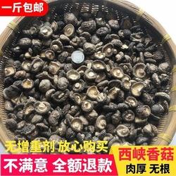 新货特级小香菇干货农家干冬厚菇商用散装500g包邮河南特产蘑菇