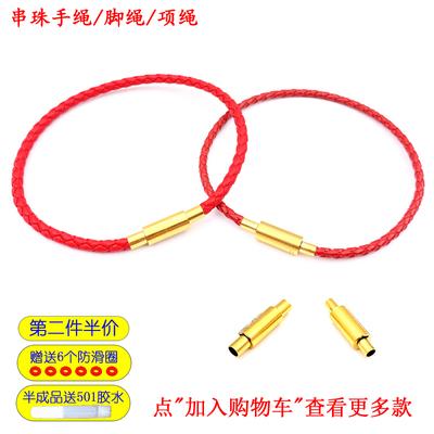 圆柱钛钢按扣红手绳粗2/3毫皮绳串3D硬金转运珠情侣绳成品半成品