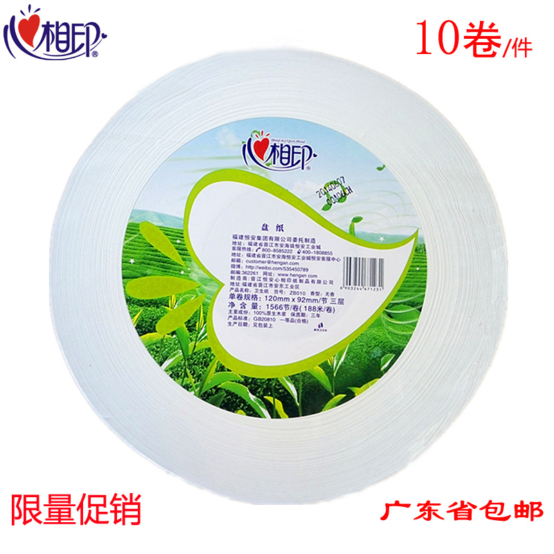 Heart print zb010 three layer business paper reel toilet roll toilet paper public toilet paper Guangdong package post