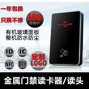 防水金属门禁读卡器IC卡手机NFC门禁读头ID读头支持LOGO定制包邮