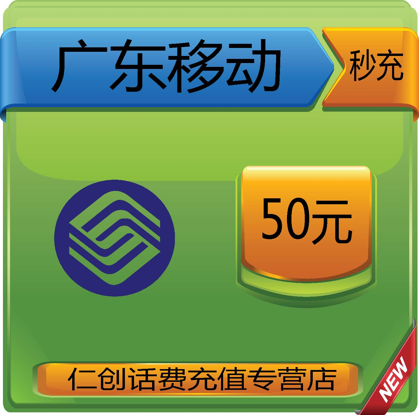 官方广东移动50元手机话费充值 自动直充即时到帐