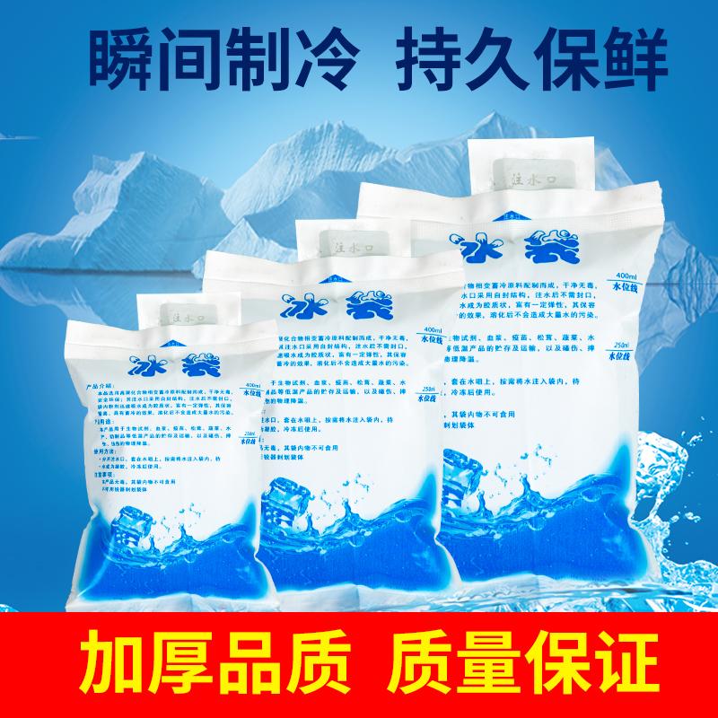 注水冰袋保鲜冷藏一次性食品生鲜水果冷敷海鲜冰包反复使用快递专