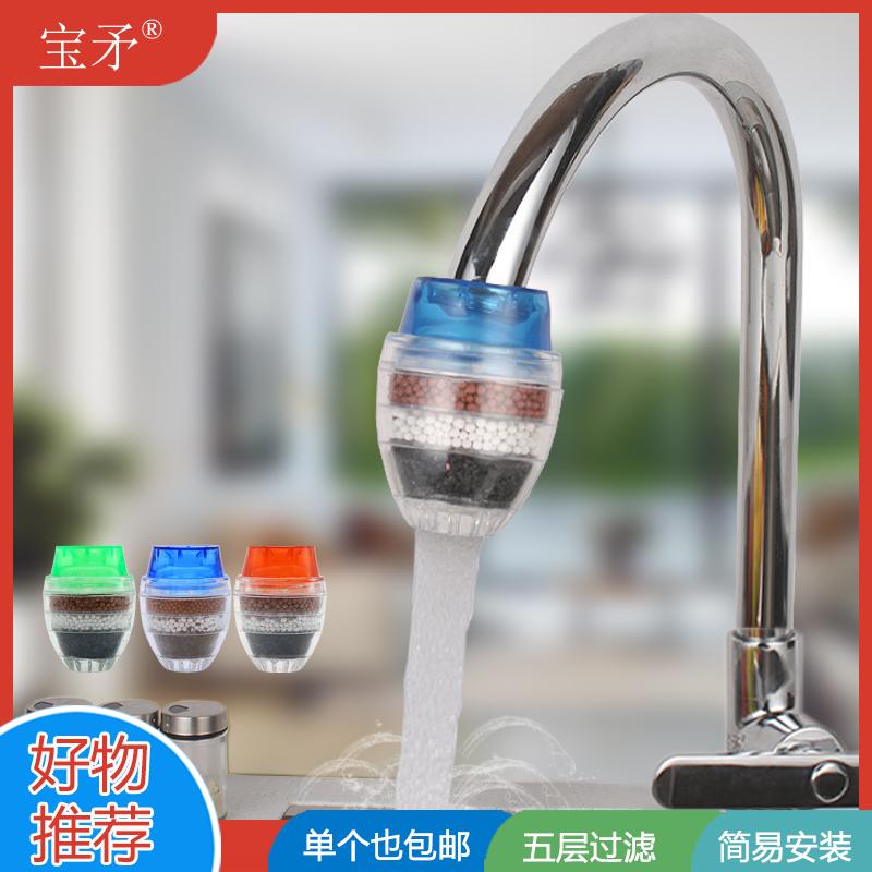 宝矛家庭の台所の衛活性炭のフィルタの簡単な蛇口は水器の新しい蛇口を濾過します。