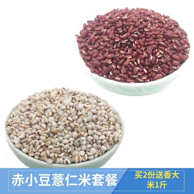赤豆薏米组合1000g新赤小豆薏仁米水套餐 小赤豆薏米汤 五谷杂粮
