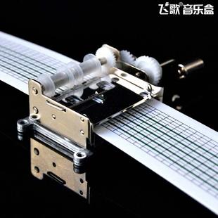 韵升15音diy手摇纸带谱曲机芯音乐盒八音盒组装 维修配件送打孔器