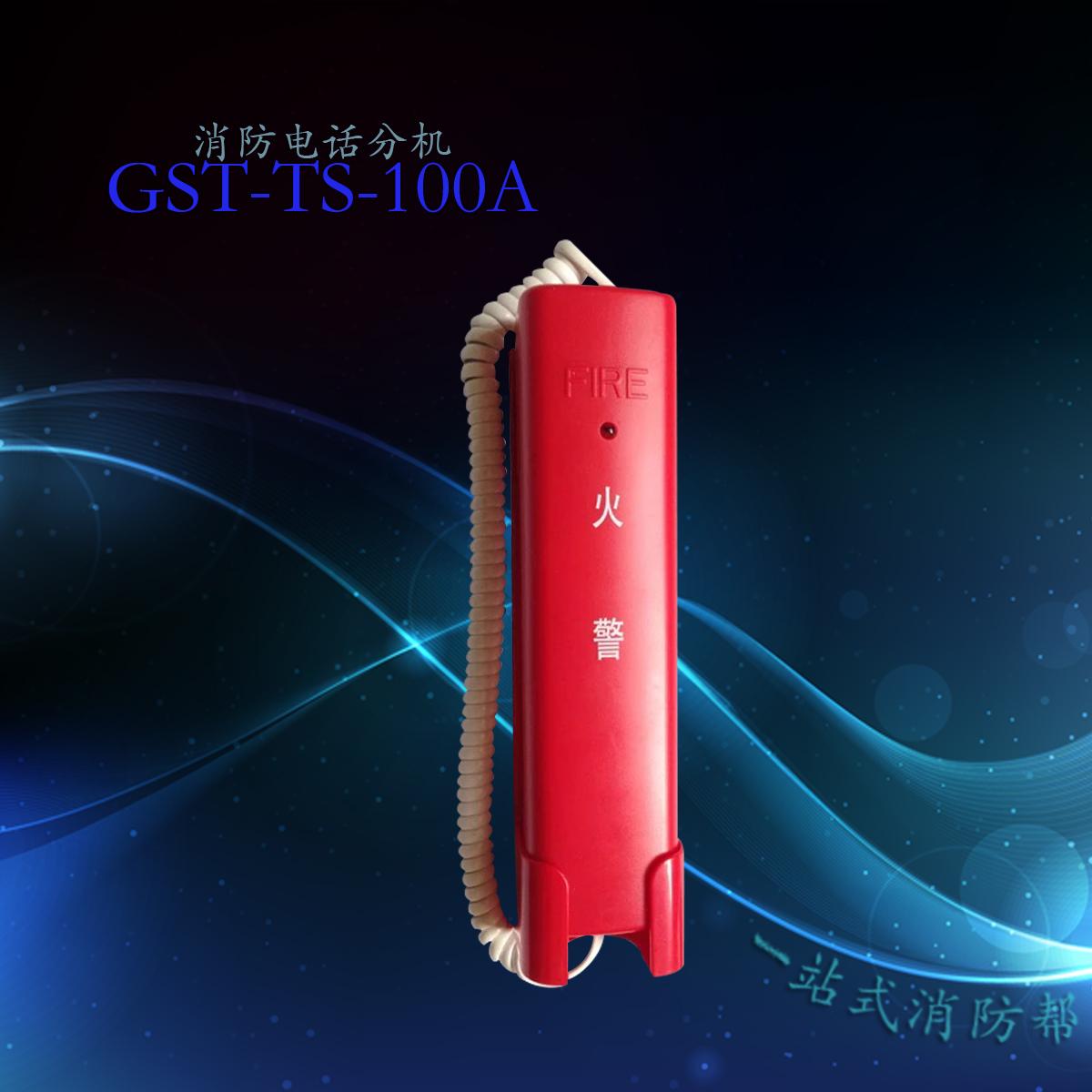 Море бухта GST-TS-100A пожаротушение телефон расширение